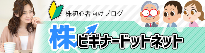 株初心者向けブログ 株ビギナードットネット